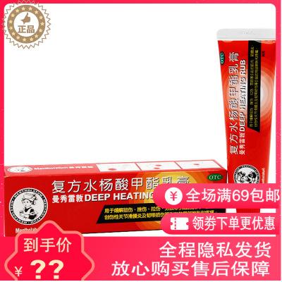 Mentholatum/曼秀雷敦复方水杨酸甲酯乳膏35g*1支/盒局部肿胀疼痛拉伤