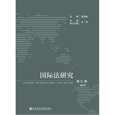正版书籍 法研究(第九卷) 9787509754580 社会科学文献出版社