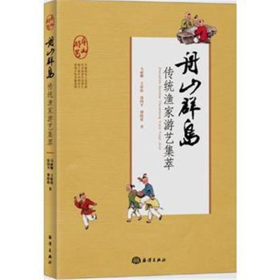 舟山群島傳統漁家游藝集萃 馬麗卿 王依欣 徐國平 繆曉耿 9787502798031 海