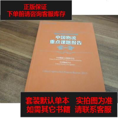 【二手8成新】国物流重点课题报告(2017) 9787504737793