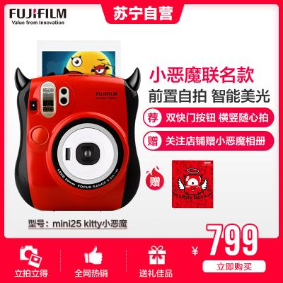 富士(FUJIFILM)INSTAX 拍立得 相機 一次成像拍立得小惡魔富士小尺寸mini25膠片相機 小惡魔單機