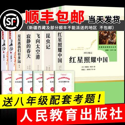 八年級上課外閱讀書籍必讀書目全套7本 紅星照耀中國昆蟲記原著完整版人教版正版 初中生初二上冊初中和8語文長征人民教育