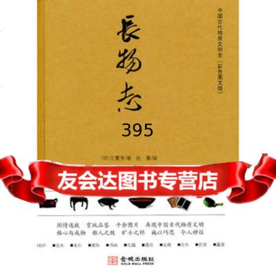 長物志97872514812(明)文震亨,趙菁,金城出版社 9787802514812
