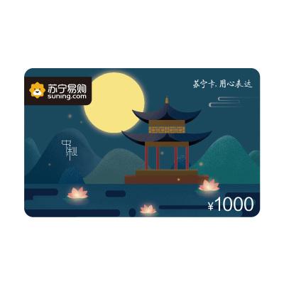 【蘇寧卡】中秋主題(實體卡)