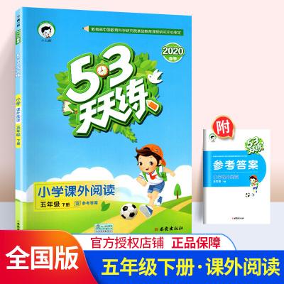 2020版53天天練課外閱讀五年級下冊人教版小學五年級下冊語文書同步課外閱讀理解訓練5.3天天練課外閱讀五年級下冊