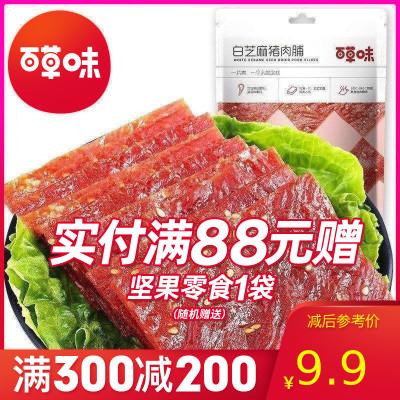 百草味 肉類零食 白芝麻豬肉脯自然片 100g 豬肉干肉脯熟食肉類零食小吃靖江特產休閑食品袋裝滿減