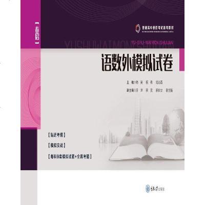 0910语数外模拟试卷