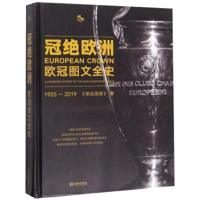 冠絕歐洲:歐冠圖文全史:1955-2019 外國名人傳記名人名言 體壇周報 新華正版