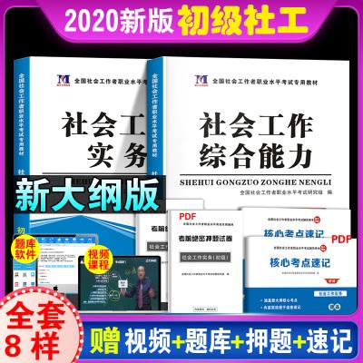 備考2020天明初級社會工作者考試用書 社工考試教材全套2本 社會工作實務和綜合能力教材初級社工考試教材全套2本可搭配歷