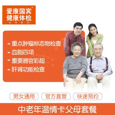 愛康國賓 健康體檢 中老年溫情卡父母套餐