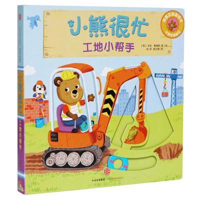 小熊很忙中英雙語厚紙板游戲書:工地小幫手