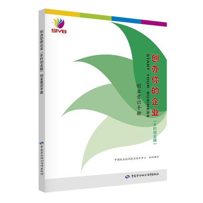 創業意識手冊/創辦你的企業鄉村創業版 中國就業培訓技術指導中心 著 專業科技 文軒網