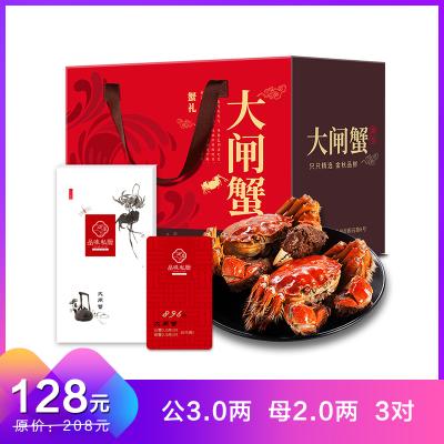 品味私廚 陽澄湖大閘蟹 蟹禮禮盒禮品券 896型 (公3.0兩+母2.0兩 3對)