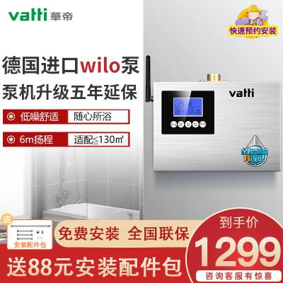 华帝(VATTI)【真德国wilo泵】回水器 循环泵热水循环系统回水泵家用外置零冷水系统 100-6S