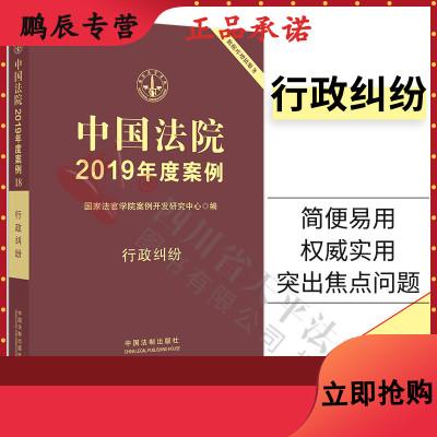 正版 中國法院2019年度案例18行政糾紛 中國法院案精選案例 法律執法辦案依據 法院案例