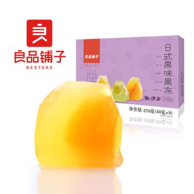 【良品铺子】日式纸袋果冻270gx1袋 水果味果冻布丁食品休闲零食小吃袋装