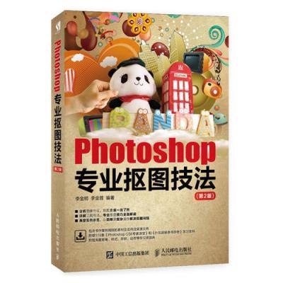 Photoshop專業摳圖技法(第2版)