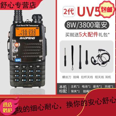 BF-UV5R对讲机双段10W宝峰UV9R对讲机调频民用迷你对讲机户外 5R 2代 送5种配件 无