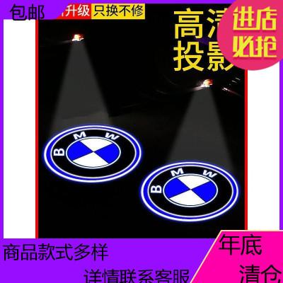 宝马迎宾灯新3系5系7系X3/530 320Li/ X1/X5X6改装车镭射投影灯