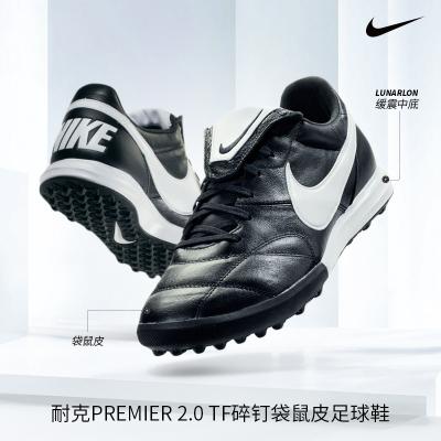 Nike耐克Premier 2.0 TF袋鼠皮碎釘人工草足球鞋男AO9377-010