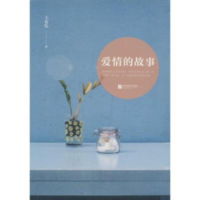愛情的故事 中國現當代文學 王安憶 著 新華正版