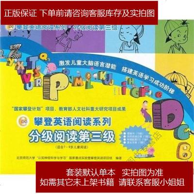 攀登英语阅读系列·分级阅读第三级 北京师范大学认知神经科学与学习国家重点 9787303151165
