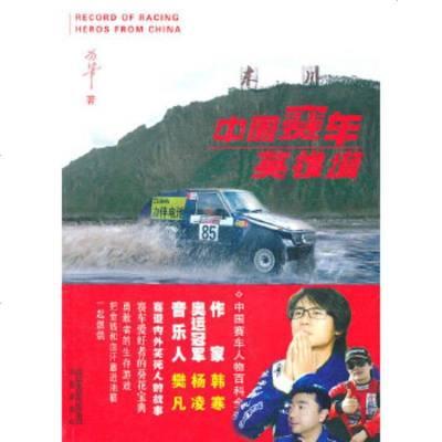 中國賽車英雄譜(賽車的百科全書)方肇970604674鳳凰出版社 9787550604674