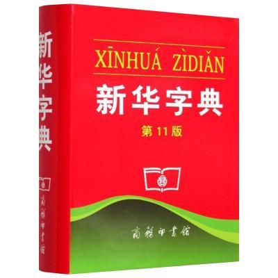 新華字典 無 著 文教 文軒網