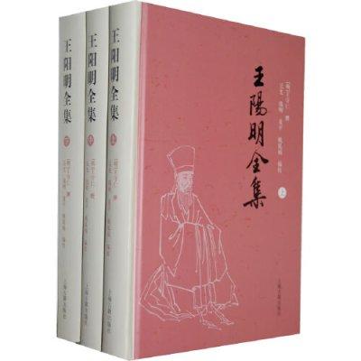 王陽明全集(全三冊)--名家名社名作,簡體橫排版