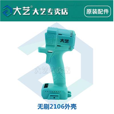 大藝專賣店 電動扳手配件2106 機身坑電池殼開關充電器電機