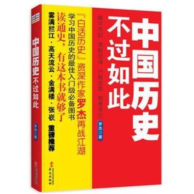 正版书籍 中国历史不过如此 9787507536270 华文出版社