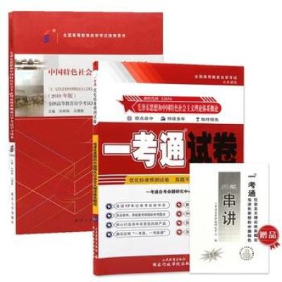 自考教材12656 03707毛 澤東思想和中國特色社會主義理論體系概論 自學考試學習讀本 一考通優化標準預測試卷