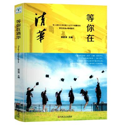 中考高考学习窍书 清华北大不是梦 学习方法中小学生教育