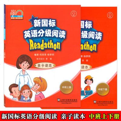 新國標英語分級閱讀 親子讀本 中班上下冊 2冊 上海外語教育出版社 提供MP3錄音獲取 幼兒英語課后課外閱讀教材