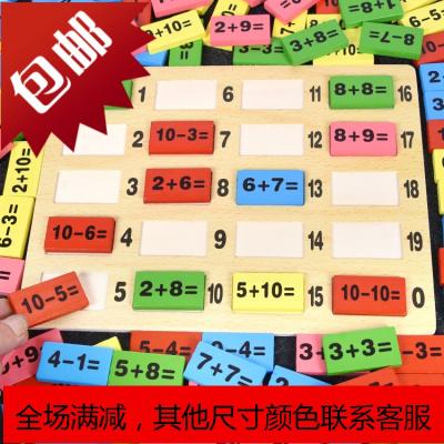 儿童早教数字运算多米诺骨牌3-6岁宝宝数学认知积木木质玩具