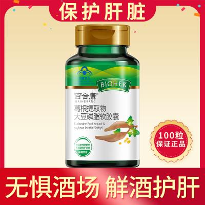 【買2送1】百合康葛根提取物大豆磷脂膠囊搭醒觧酒糖葛根粉保肝護肝片養生茶
