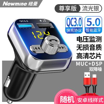 紐曼車載MP3播放器藍牙接收器車音響音樂U盤汽車通用點煙 【尊享版】流光銀QC3.0快充車載MP3+安卓快充線 官方標配
