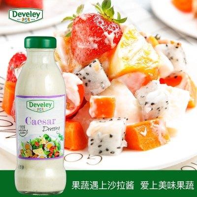 【第二件0元】德国进口德维利水果蔬菜色拉家用凯撒沙拉酱 230ml
