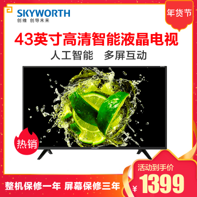 创维(SKYWORTH).PPTV 43S500F 43英寸 全高清智能液晶平板液晶电视 内置WiFi
