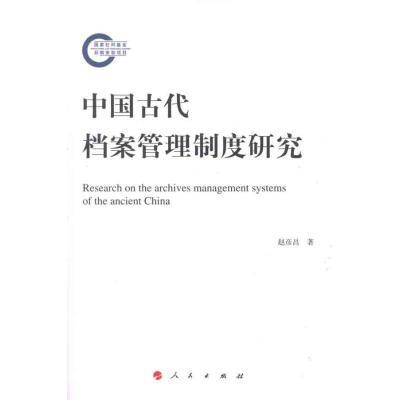 中国古代档案管理制度研究 赵彦昌 人民出版社