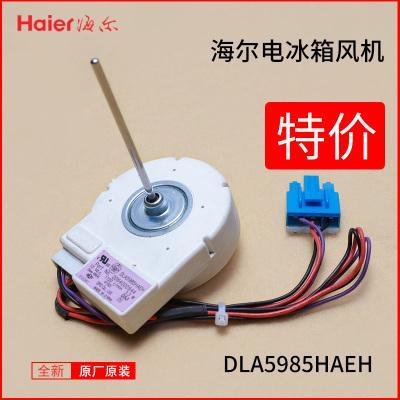 海爾冰箱配件冷藏冷凍風機BCD-579WE原裝電動馬達風扇0064000944