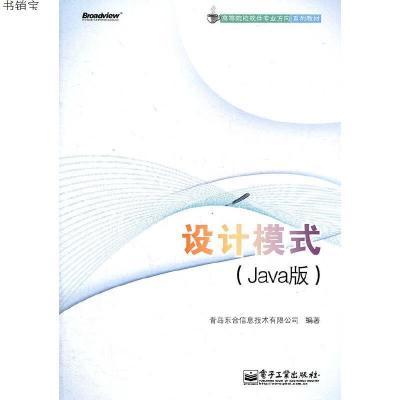 設計模式(Java版)9787121155826電子工業出版社