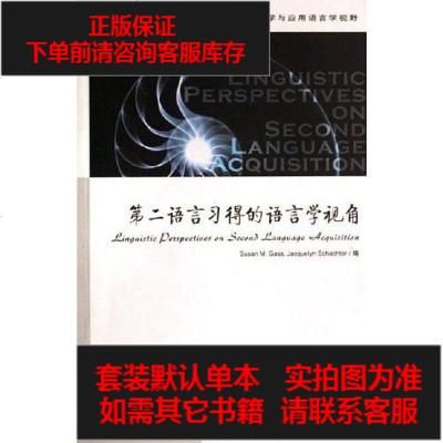 【二手8成新】第二語言習得的語言學視角 9787506282147