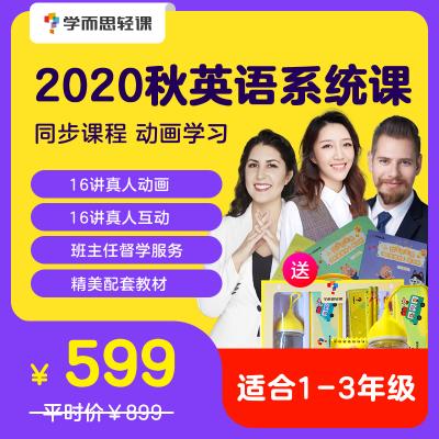 學而思輕課 2020秋英語系統課(小學1-3年級)