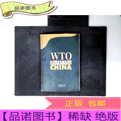 正版九成新WTO與中國企業金融創新