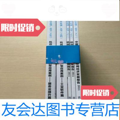 """【二手9成新】杭州市創建""""軟件名城""""叢書(1-5全) 9783538456868"""