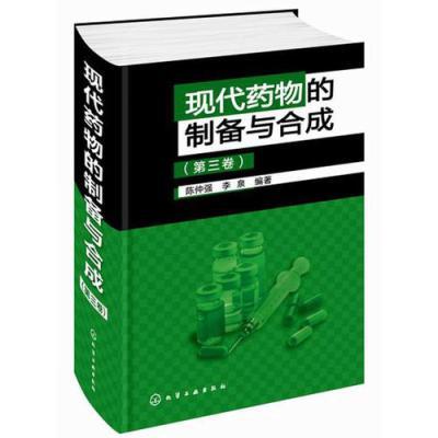 現代藥物的制備與合成(第三卷)