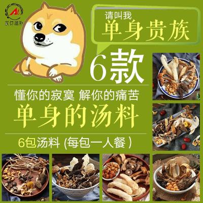 菌湯包七彩云南特產煲湯食材美味山珍羊肚菌牛肝菌干貨