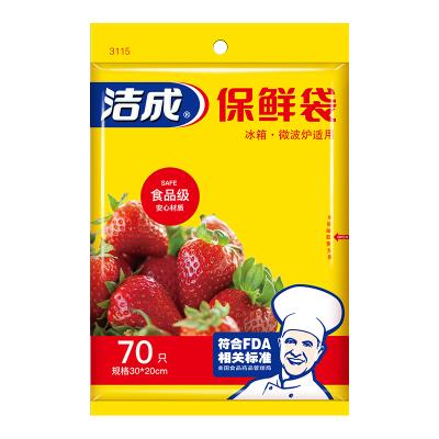 潔成保鮮袋食品袋家用中號20cm*30cm*70只經濟裝抽取式好用冰箱(新老包裝隨機發貨)