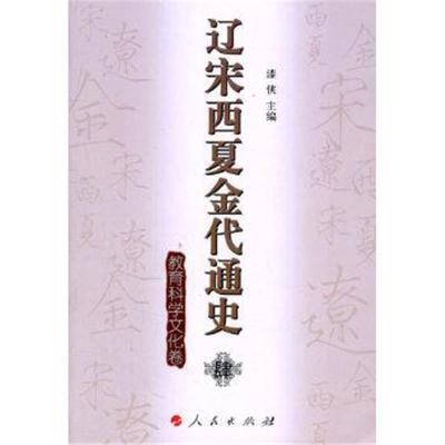 正版書籍 遼宋西夏金代通史肆 教育科學文化卷(J) 9787010094069 人民出版